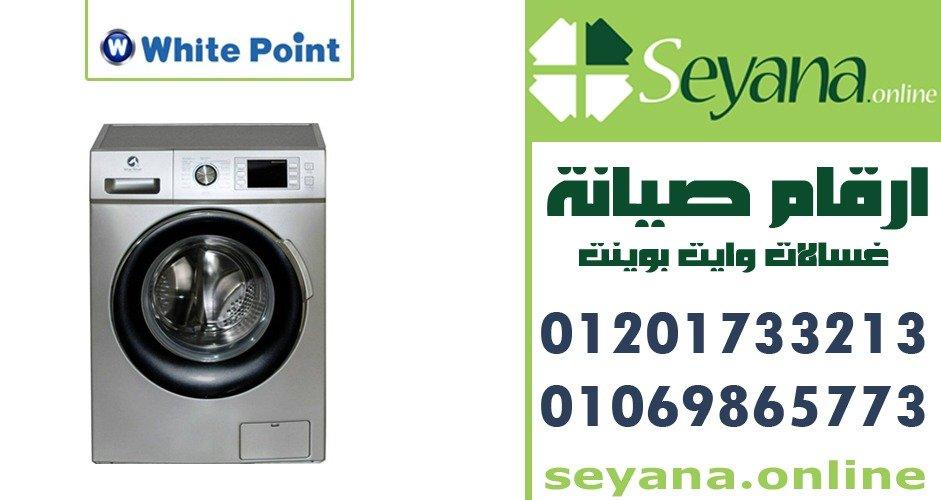 خدمات صيانة غسالات وايت بوينت بمصر