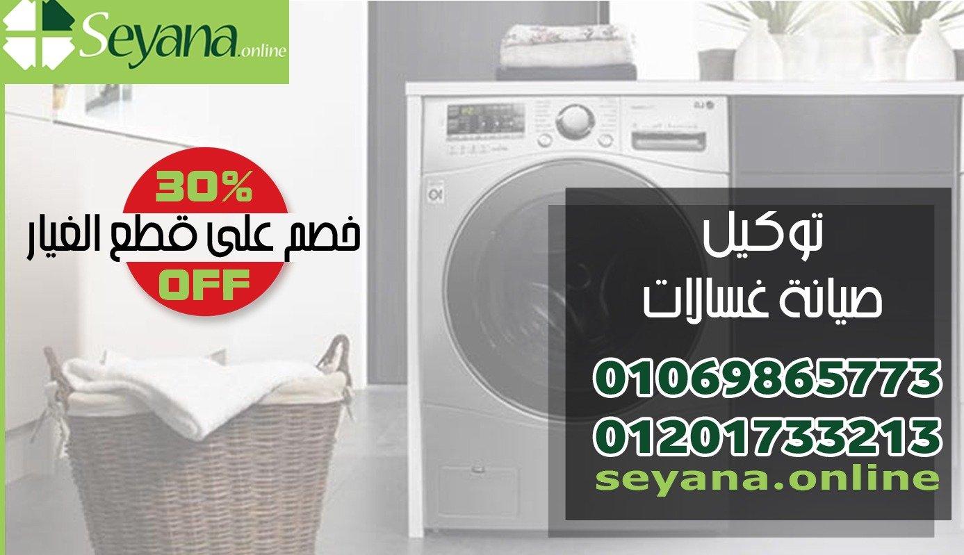 صيانة ثلاجات كريازي 01069865773