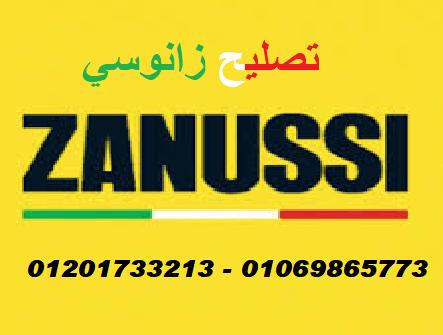 تصليح اجهزة زانوسي في مصر