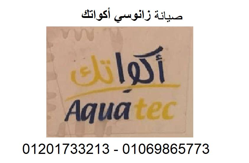 صيانة زانوسي اكواتك