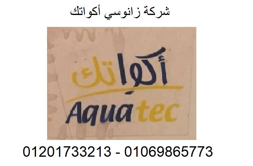 شركة زانوسي اكواتك