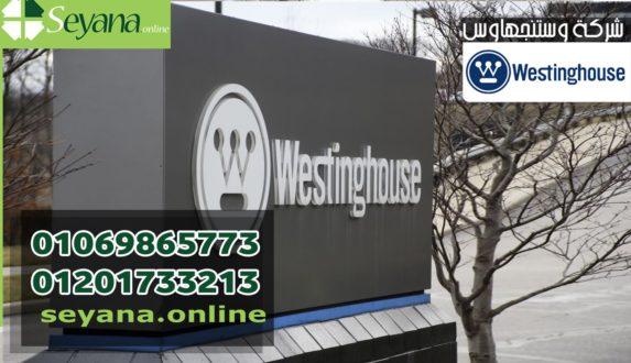 شركة وستنجهاوس westinghouse