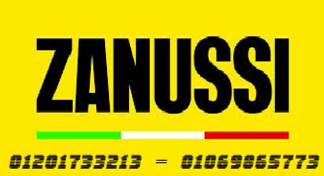 ارقام صيانة زانوسي