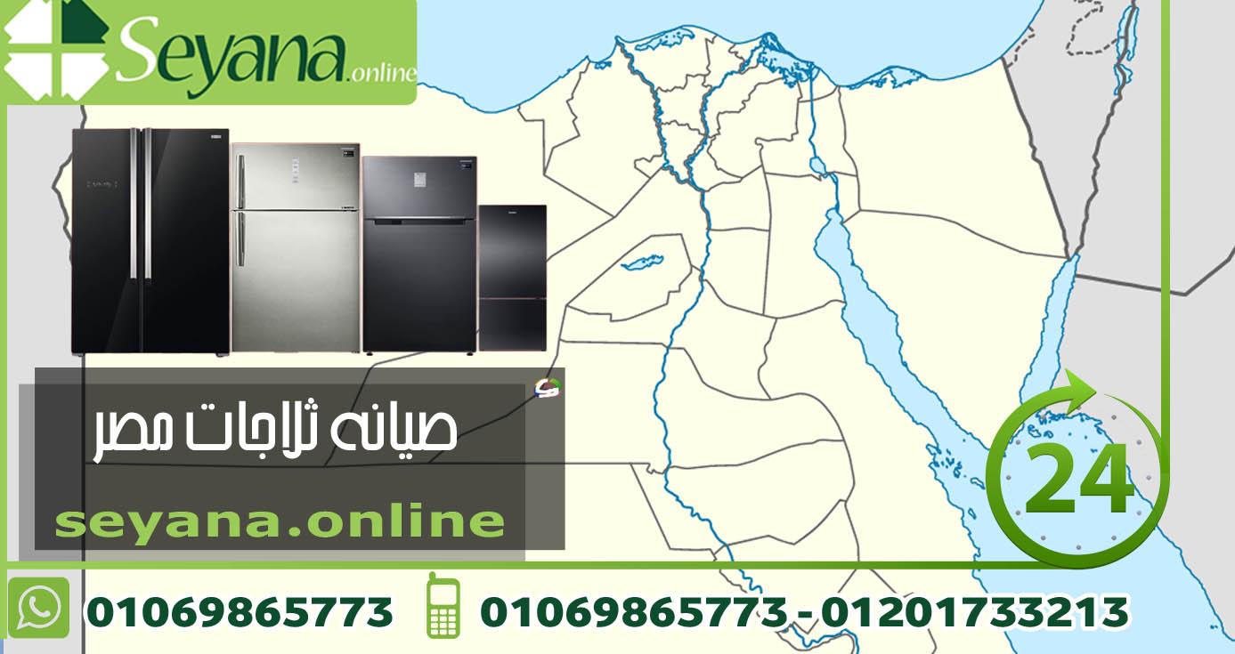 صيانة وتصليح ثلاجات بمصر
