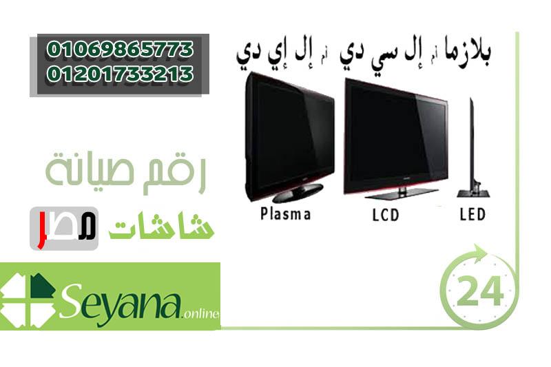 صيانة وتصليح شاشات بمصر